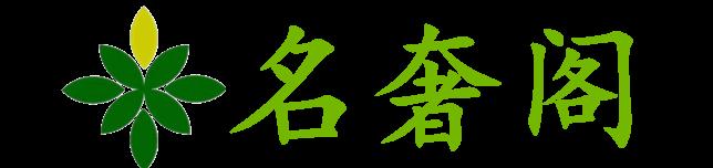 名奢站-专注名牌奢侈品购买与服务!官网价格.图片.代购.新款推荐